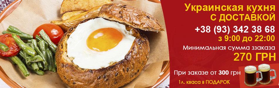 Ukrstol.ru — Украинская кухня